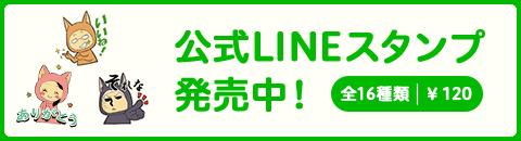 公式LINEスタンプ発売中!