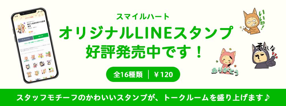 スマイルハート オリジナルLINEスタンプ 好評発売中です! 全16種類 ¥120 スタッフモチーフのかわいいスタンプが、トークルームを盛り上げます♪