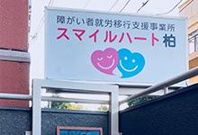 スマイルハート 津田沼事業所