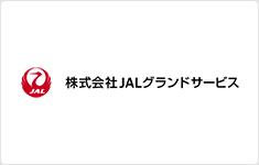 株式会社JALグランドサービス