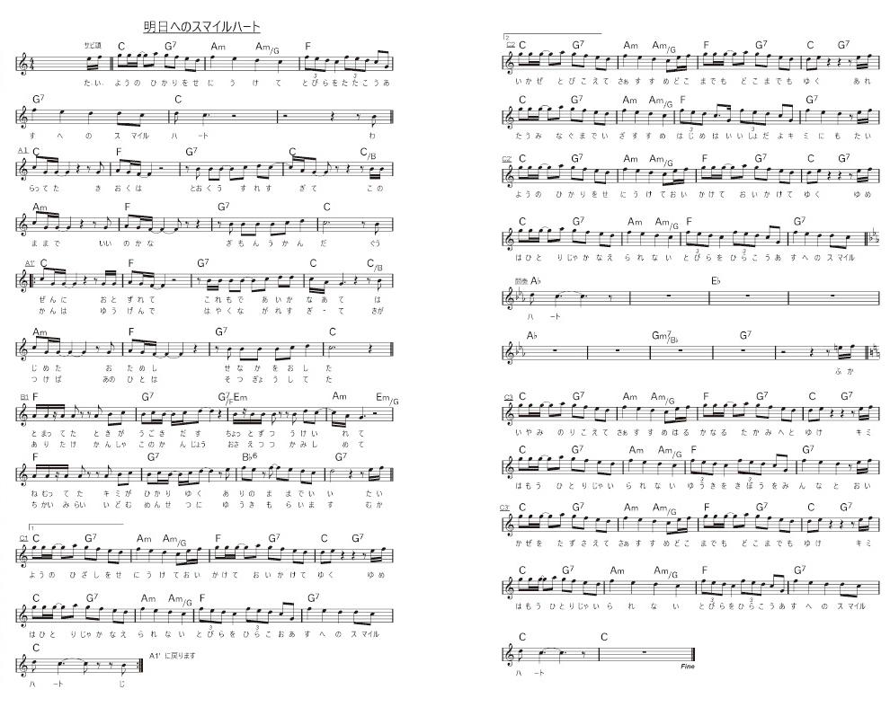 明日へのスマイルハートの楽譜