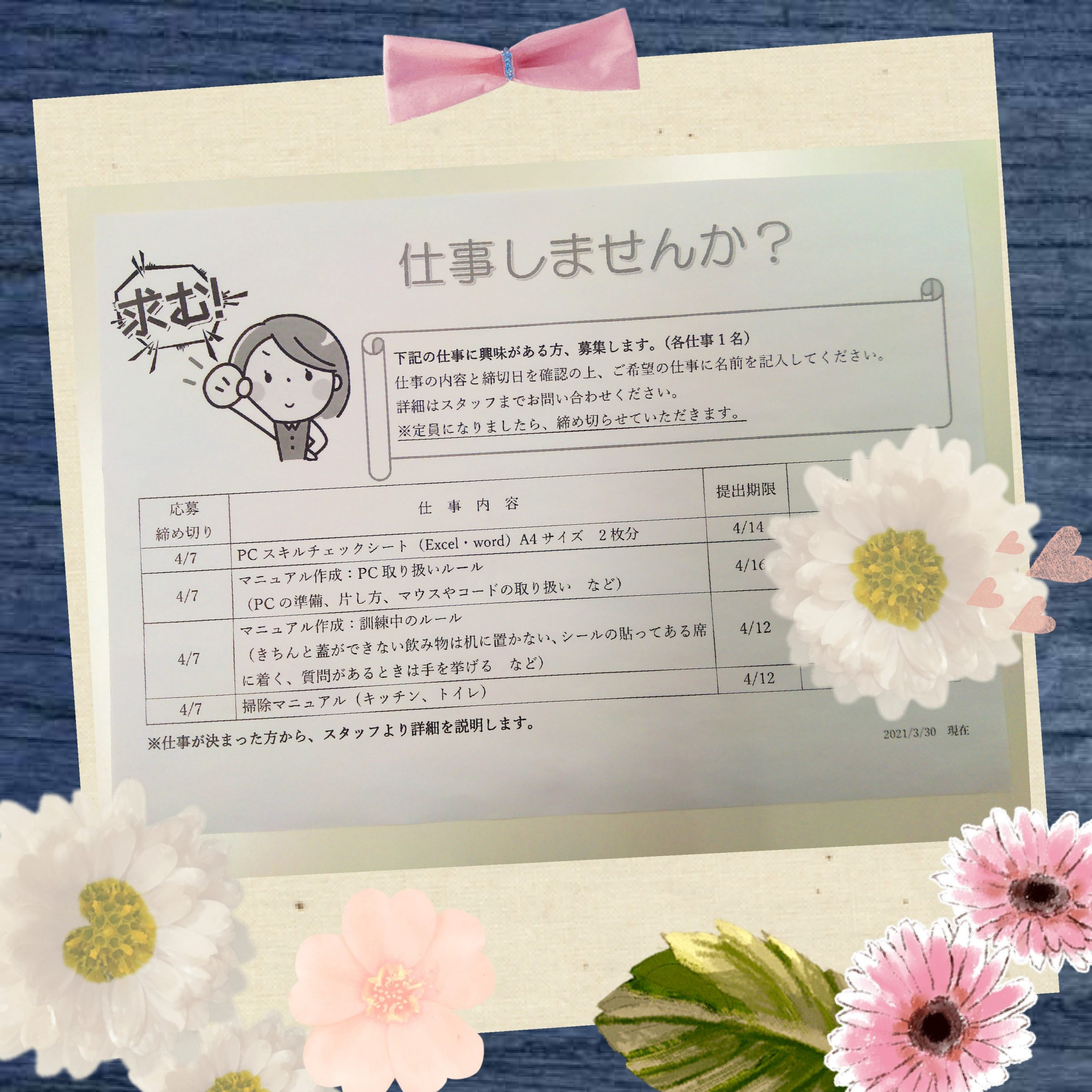 事務の実践チャレンジ!!