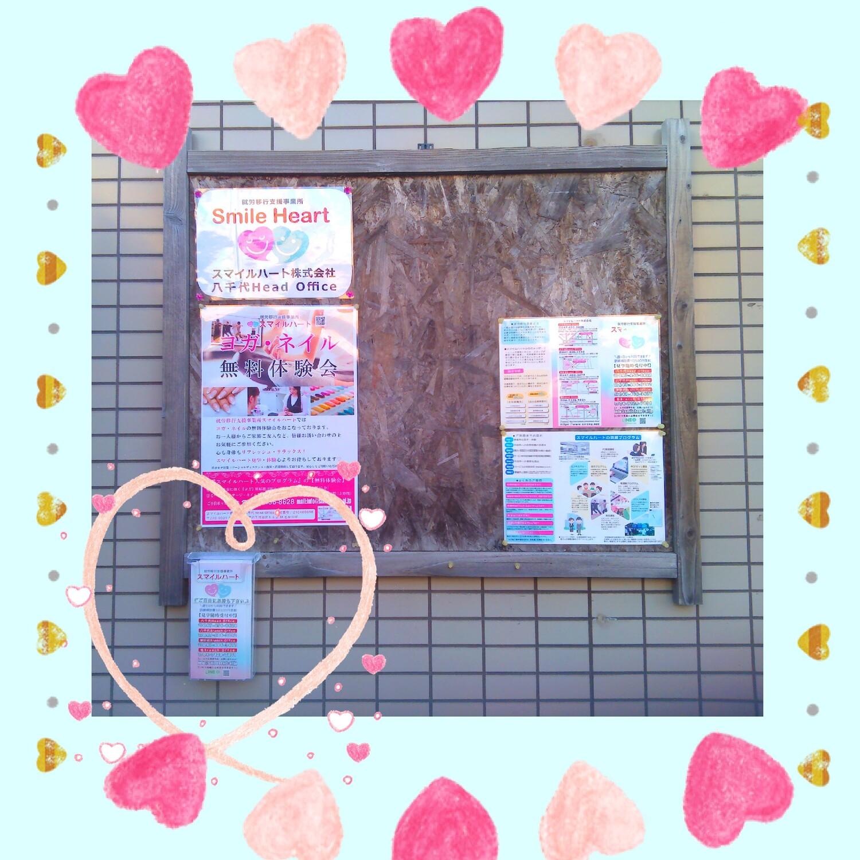 リーフレット入れ設置❣ ~千葉県・八千代・障害者・就職・求人~