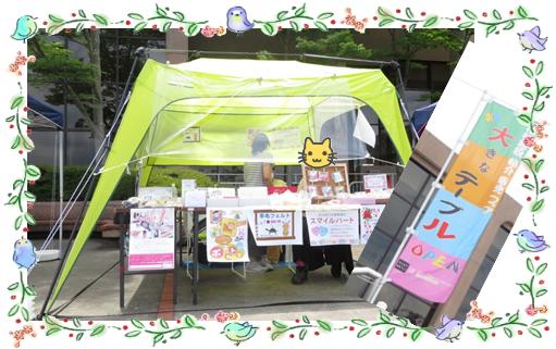 大きなテーブルin四街道 ~千葉県・八千代・障害者・就職・求人~