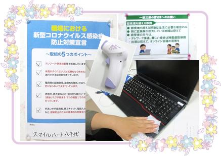PCR検査を受けています~千葉県・八千代・障害者・就職・求人~