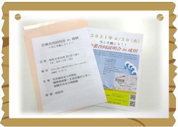企業合同説明会in成田 ~千葉県・八千代・障害者・就職・求人~