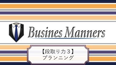 ビジネスマナー 【プログラム紹介】~障害者雇用・就労移行支援・千葉県・八千代・津田沼・柏~
