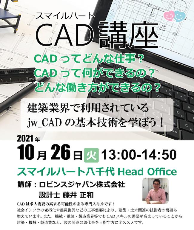 10/26 特別講座『CAD』開催します!~千葉県・八千代・障害者・就職・求人~